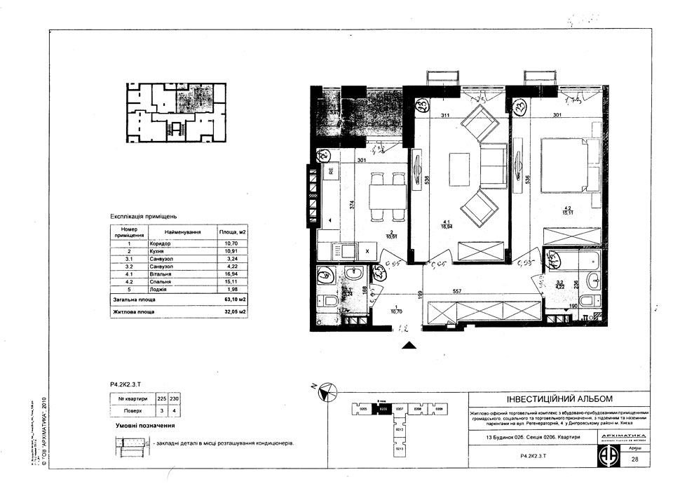 comfort town kyiv apartment plan