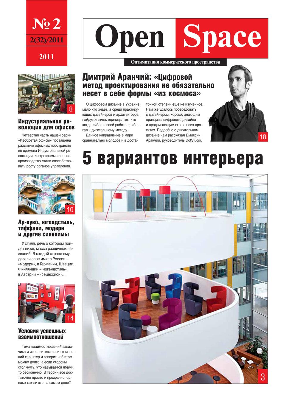Дмитрий Аранчий на обложке журнала OpenSpace