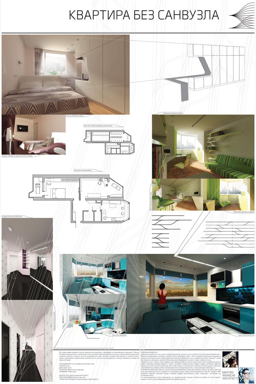 Подача проекта дизайна интерьера 53