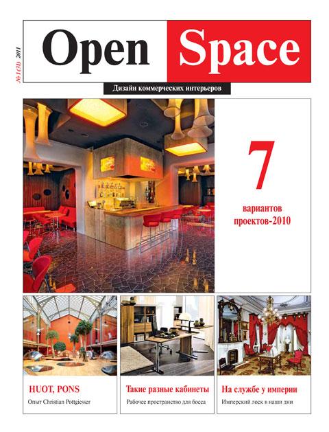 обложка журнала OpenSpace