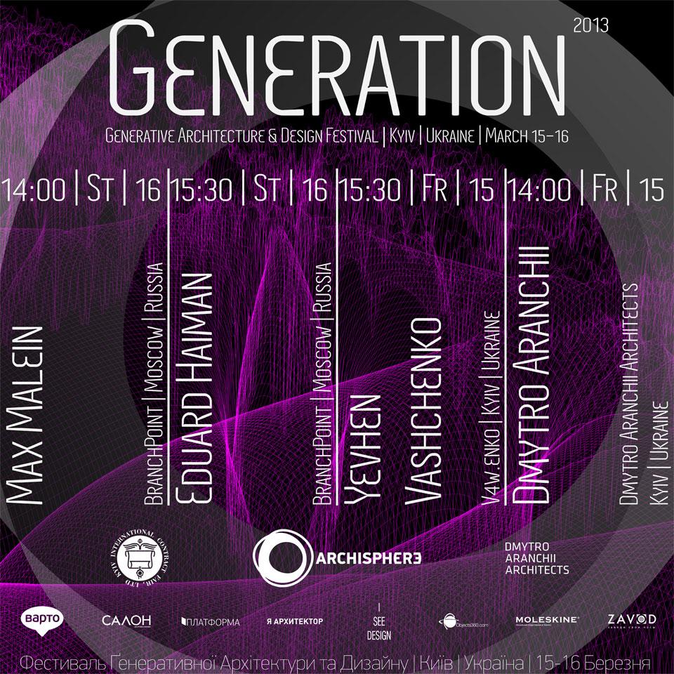 generation - фестиваль параметрической / алгоритмической архитектуры