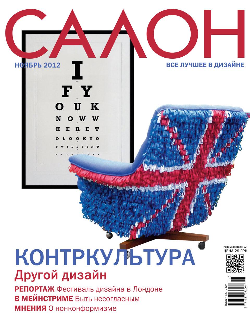 обложка журнала салон за ноябрь 2012