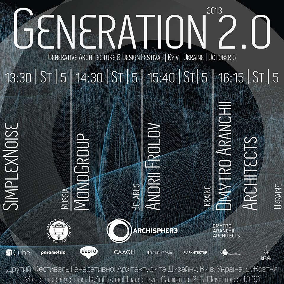 параметрическая архитектура - фестиваль generation, киев
