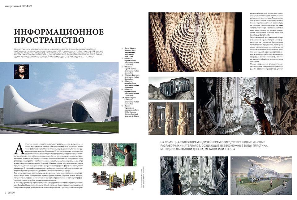 журнал объект - параметрическая архитектура - аранчий