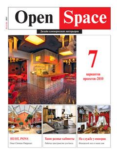 обкладинка журналу опенспейс