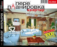 каталог інтер'єрів перепланування квартир 4-11 обкладинка
