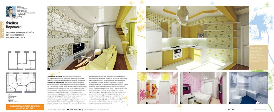 проект Дмитра Аранчія у журналі перепланування