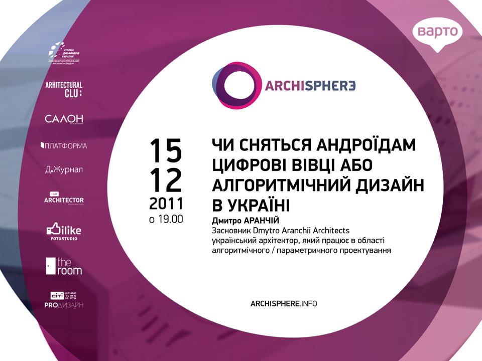 Лекція з параметричної аррхітектури - архісфера