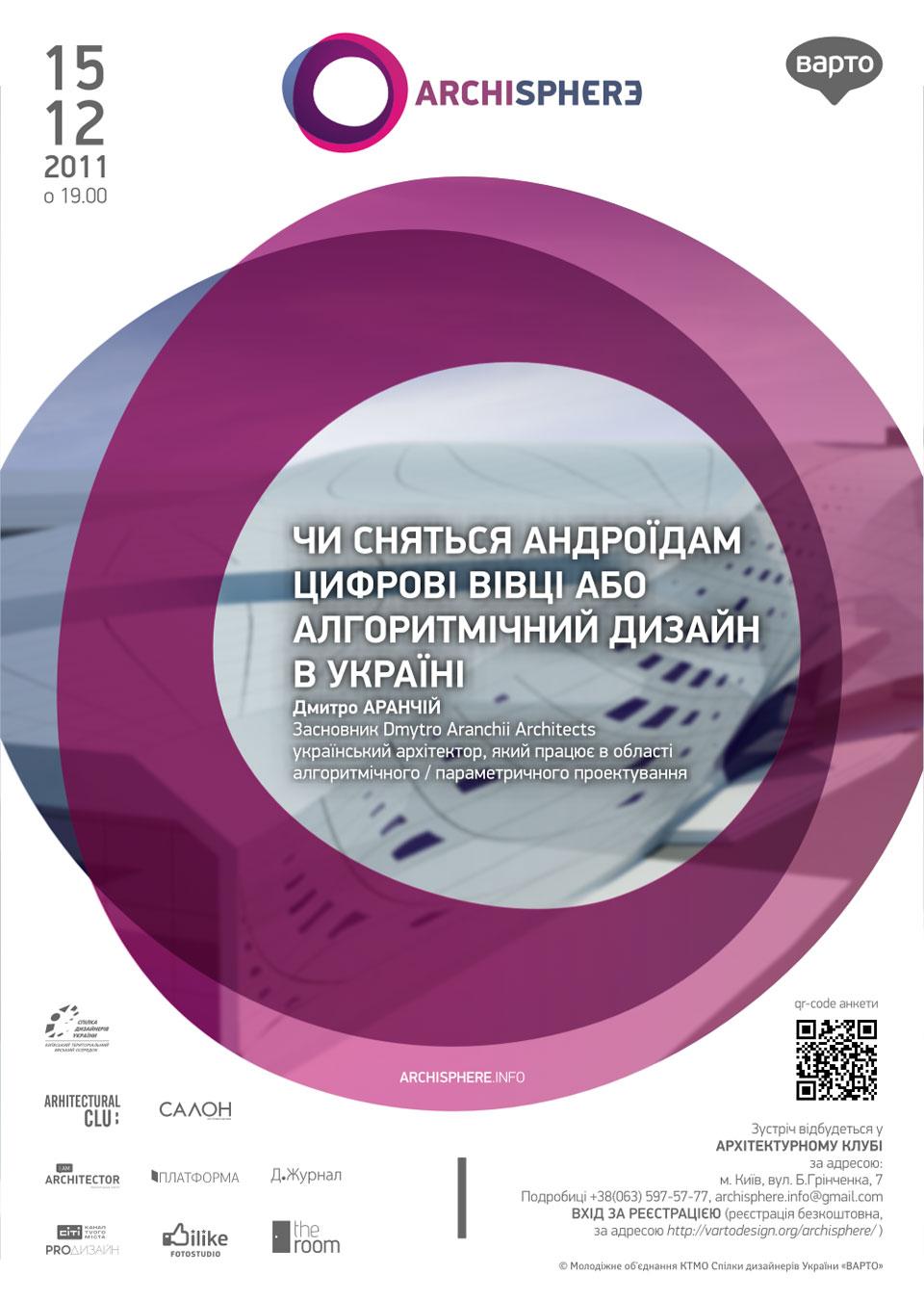 Параметрична архітектура - лекція Дмитра Аранчія