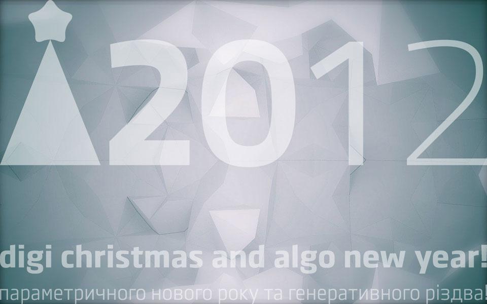дигітально-параметричний новий рік 2012