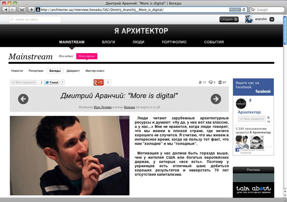 інтерв'ю дмитра аранчія для порталу architector.ua