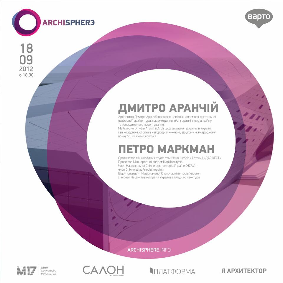 архісфера український ukrainian design лекція аранчій м17