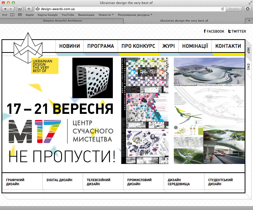 ukrainian design the very best of переможці