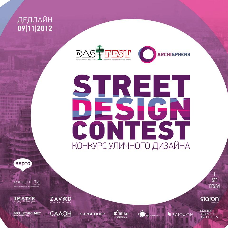 український дизайнерський конкурс street design contest