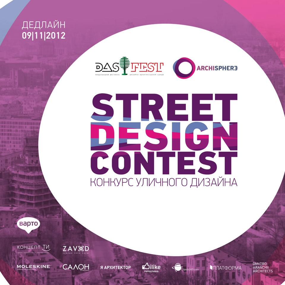 конкурс вуличного дизайну street design contest