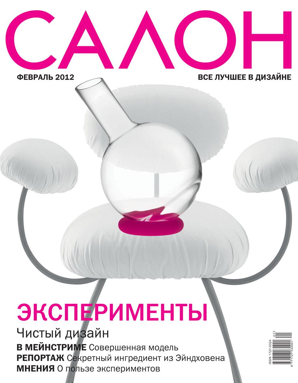журнал салон лютий 2012 обкладинка