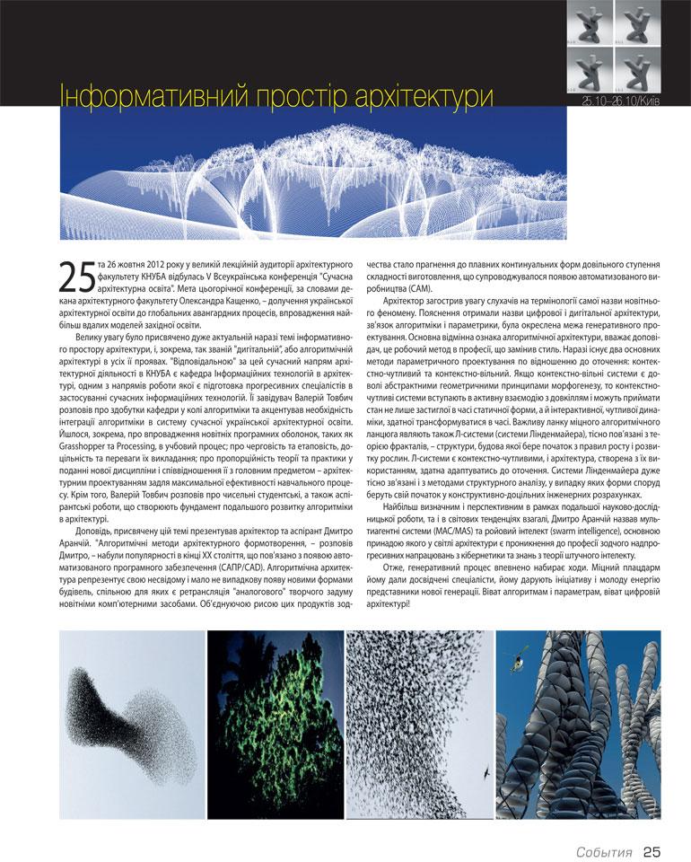 сучасна архітектурна освіта - стаття в журналі АСС