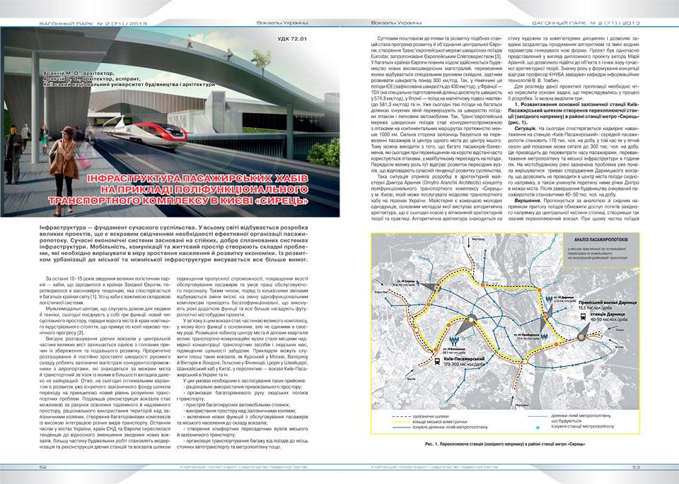журнал вагонний парк - архітектура транспортних хабів