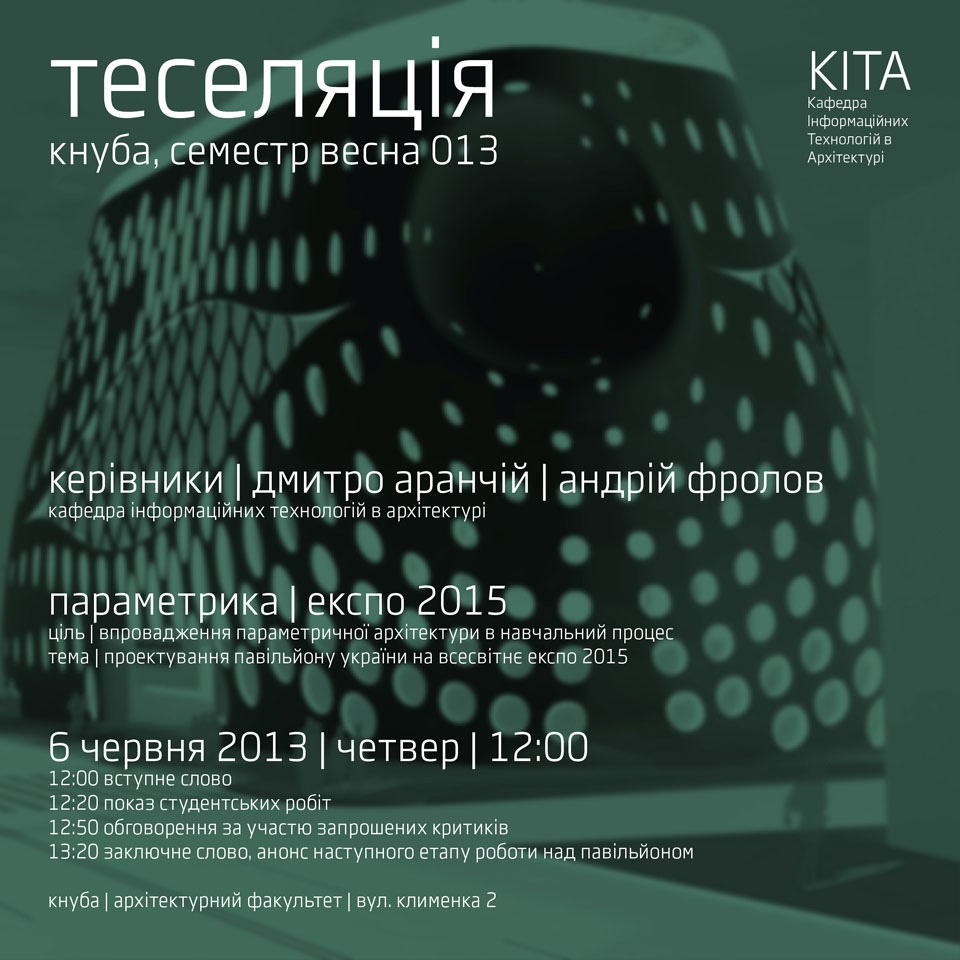 параметрична архітектура - семестр теселяція весна 013 кнуба