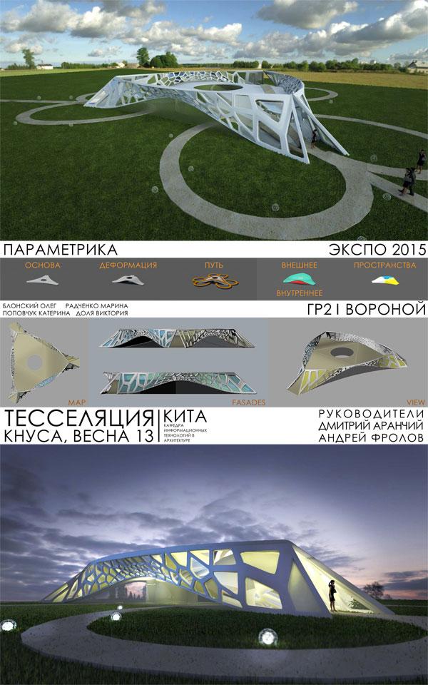студентські роботи з параметричної архітектури, україна