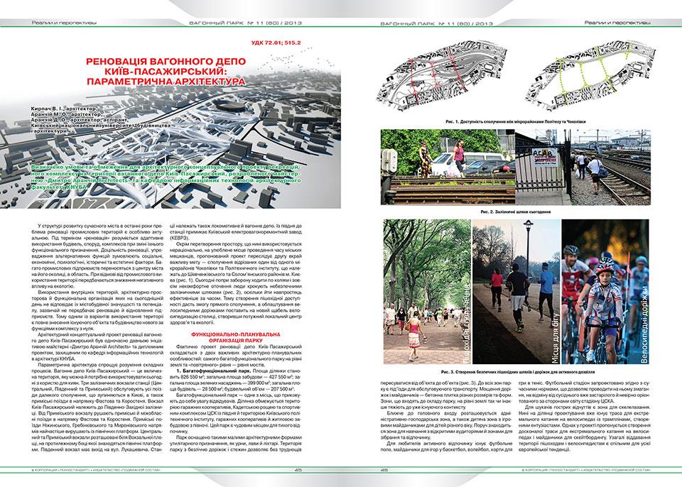 вагонний парк - проект реновації  депо