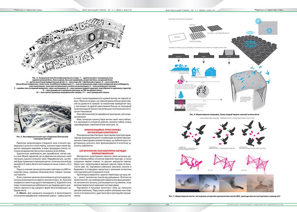 концепція реновації депо київ пасажирський