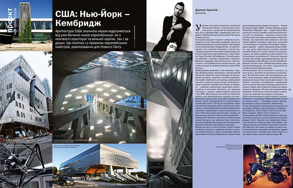 журнал салон листопад 2014 дмитро аранчій