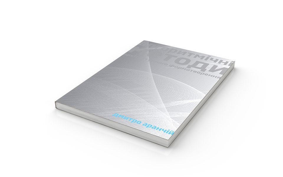 параметрична архітектура - книга дмитра аранчія