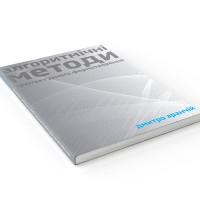 Книга Алгоритмічні Методи Архітектурного Формотворення