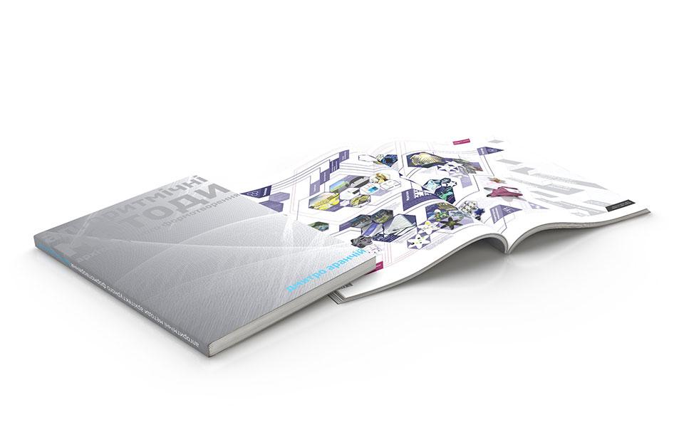 дмитро аранчій - книга по архітектурі