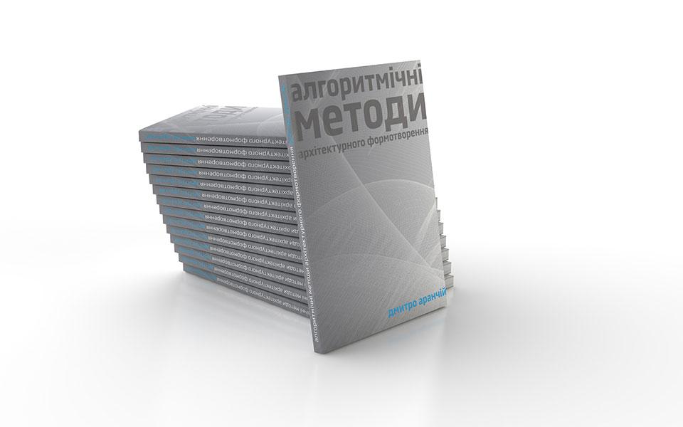 перша книга з параметрики в україні